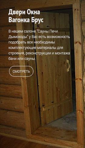 Двери Окна Вагонка Брус